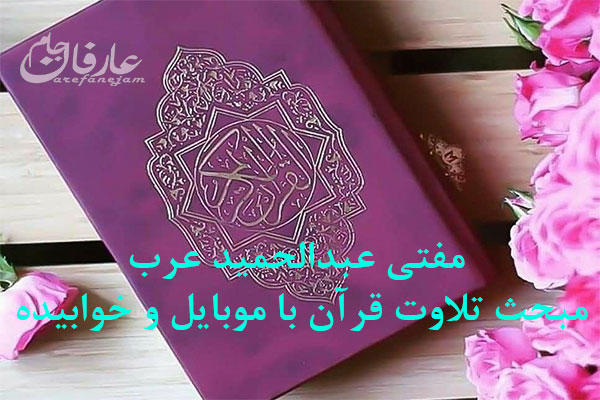 تلاوت قرآن با موبایل