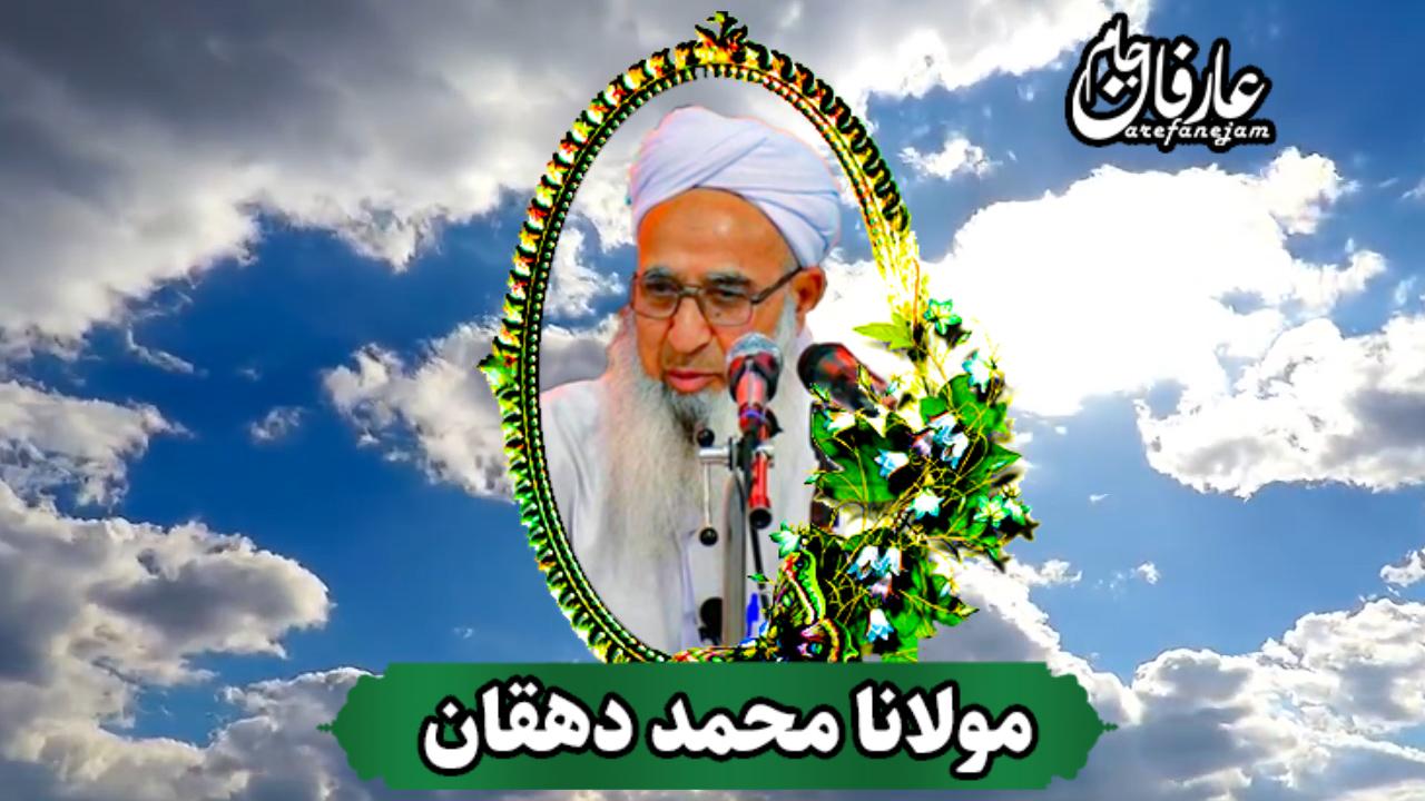 درگذشت شیخ الحدیث مولانا محمد دهقان