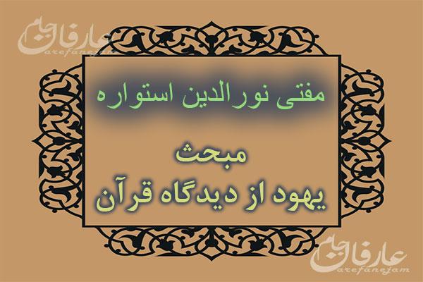 یهود از دیدگاه قرآن