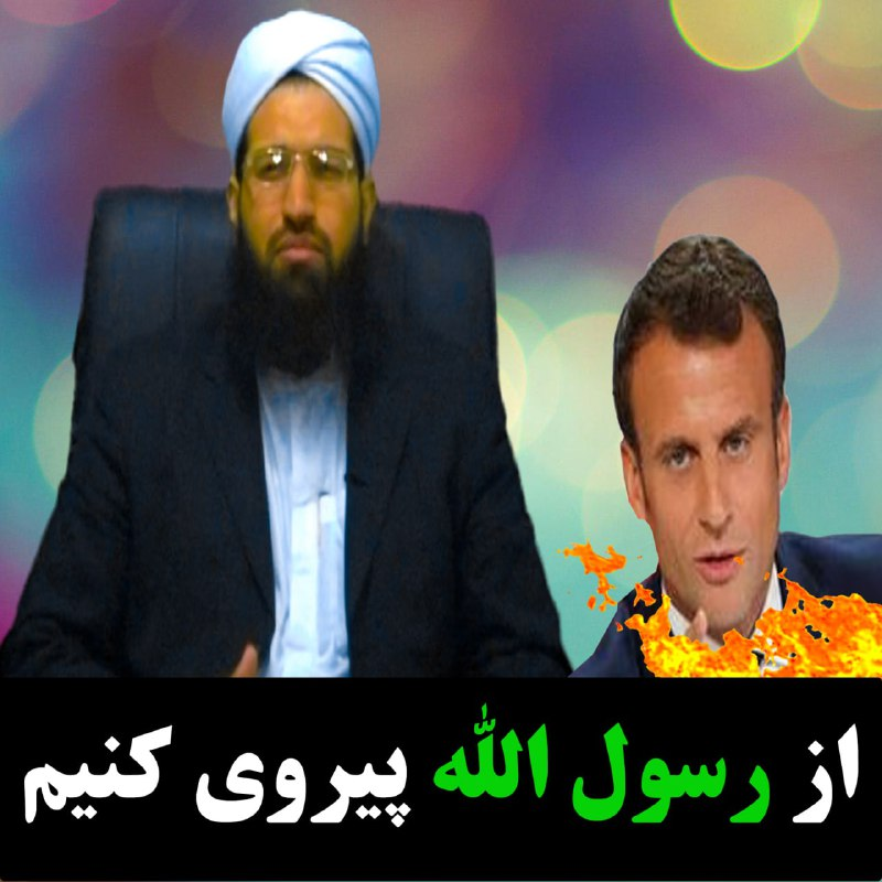 اهانت کشور فرانسه