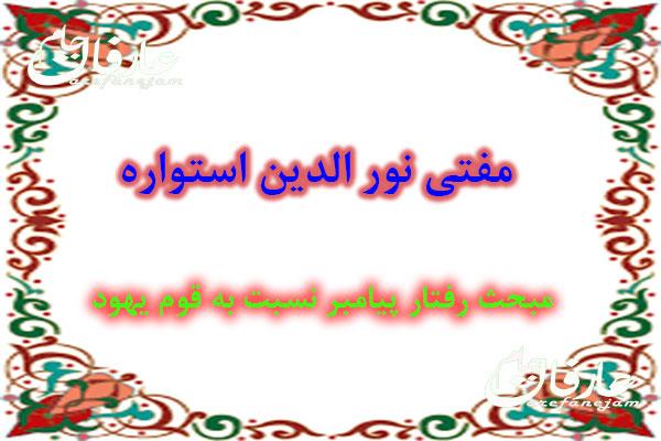 رفتار پیامبر نسبت به قوم یهود