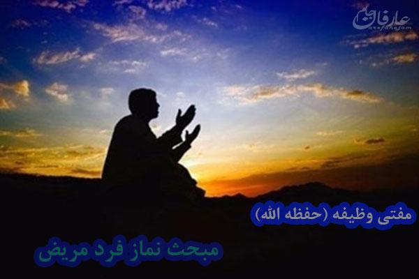 نماز فرد مریض