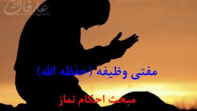 احکام نماز