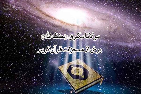معجزات قرآن کریم