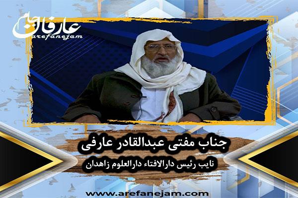 جناب مفتی عبدالقادر عارفی