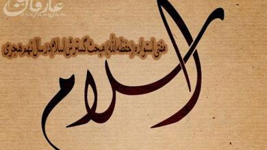 گسترش اسلام