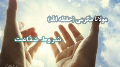 شفاعت برای اهل بهشت